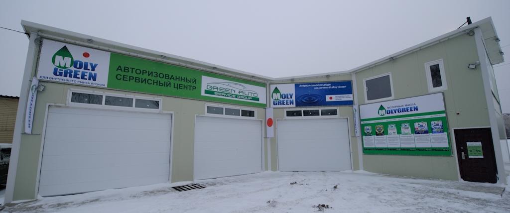 Станция ТО, работающая с японскими моторными маслами MOLY GREEN, открылась во Владивостоке