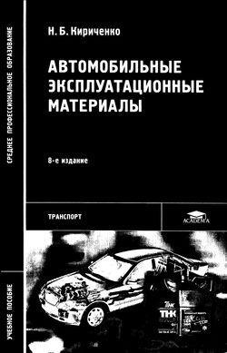 Автомобильные эксплуатационные материалы. Учебное пособие (2012)