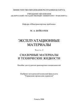 Эксплуатационные материалы. Ч.2: Смазочные материалы и технические жидкости (2004)