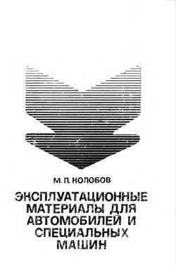 Эксплуатационные материалы для автомобилей и специальных машин. Учебное пособие (1987)