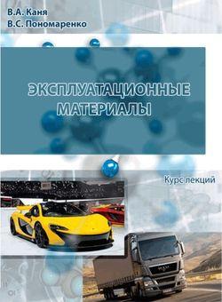 Эксплуатационные материалы. Курс лекций (2015)