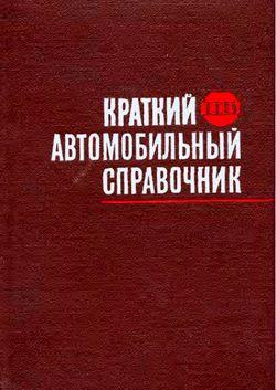 Краткий автомобильный справочник НИИАТ (1967)