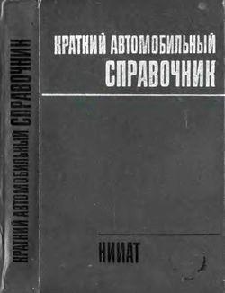 Краткий автомобильный справочник НИИАТ (1979)