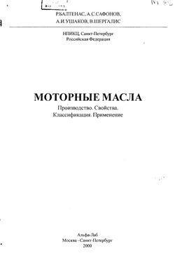 Моторные масла. Производство, свойства, классификация, применение. (2000)