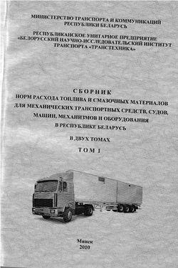 Сборник норм расхода топлива и смазочных материалов. Том 1 (2010)