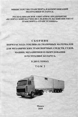Сборник норм расхода топлива и смазочных материалов. Том 2 (2010)