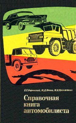Справочная книга автомобилиста (1967)