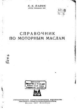 Справочник по моторным маслам (1949)