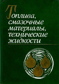 Топлива, смазочные материалы технические жидкости. Справочник (1989)