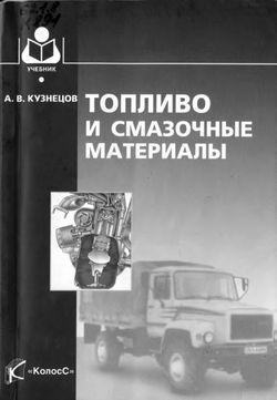 Топливо и смазочные материалы. Учебник (2007)