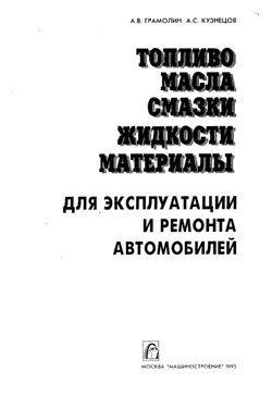 Топливо, масла, смазки, жидкости и материалы для эксплуатации и ремонта автомобилей (1995)