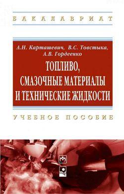 Топливо, смазочные материалы и технические жидкости. Учебное пособие (2014)