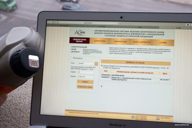 Самым простым и эффективным способом выявления контрафакта остается проверка по электронному банку данных бланков документов