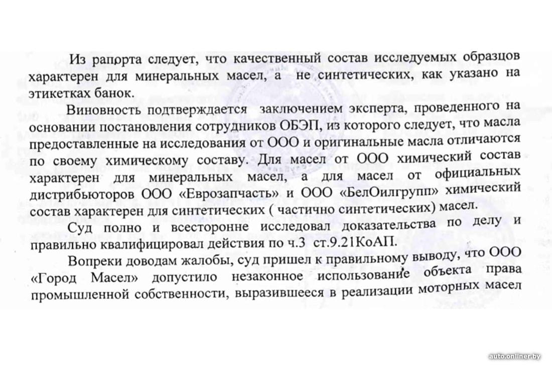 в рамках расследования мы упоминали суд, в котором фигурировали ООО «Город масел» и ИП Рунцо